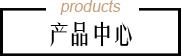 防水套管产品中心